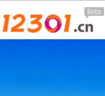 12301全国旅游投诉举报平台
