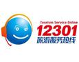 12301全国旅游投诉举报平台电脑版