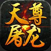 天尊屠龙手游九游版v3.3.15安卓版