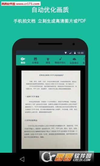 扫描全能王免费版 v3.9.13 官方IOS版