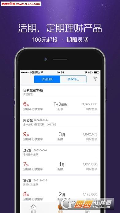e路同心官方ios版 v 1.1.4iphone最新版