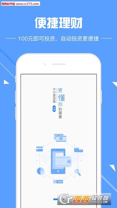 广信贷理财iphone手机版 v4.3.0官方ios版