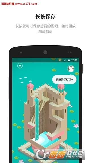 豌豆荚智能录屏app v1.0 手机版