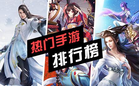 热门手游排行榜_2019最火手游排行_手机网游排行榜