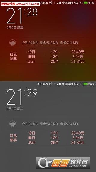 红包猎人app V1.3官方安卓版
