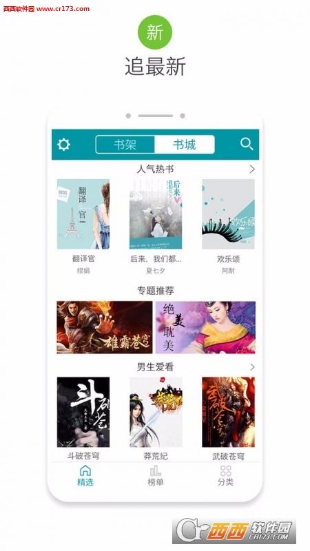 免费小说全本阅读器app 2.5.0  安卓