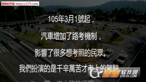 粪作之驾照模拟 简体中文硬盘版