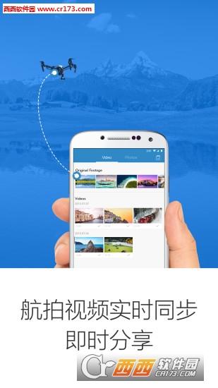大疆dji go安卓版 3.1.59 最新版