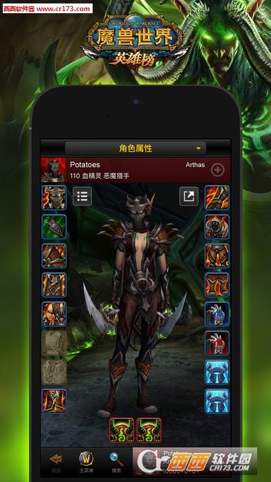 魔兽世界英雄榜app官方ios版 v7.0.0官方最新版
