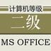 2016计算机二级office题库app