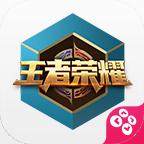 多玩王者荣耀盒子app