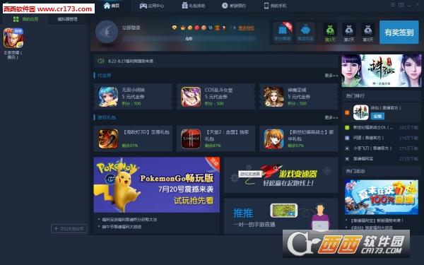ios模拟器电脑版 v2.6.0.0中文版