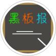 黑板报设计大全app