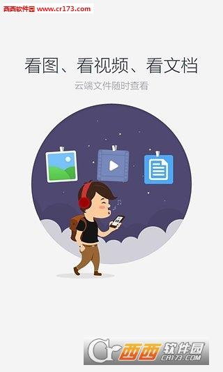百度云vip破解版apk 7.14.0安卓版