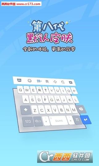 百度五笔输入法 7.0.5.9 官方安卓版