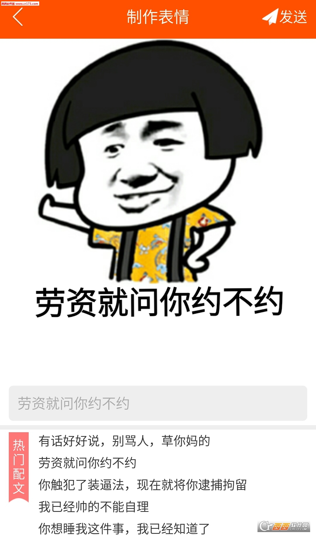 iPhone7plus微博朋友圈小尾巴插件 v3.0.4官方版