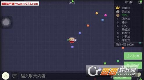 球球大作战刷观战粉丝app 9月最新版