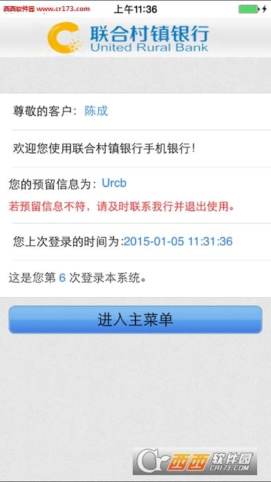 杭州联合银行app v5.2.7安卓版