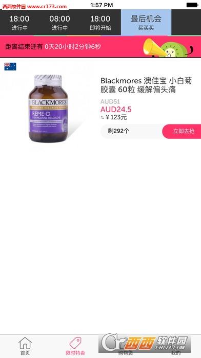 KiwiBuy奇易购app 1.2苹果版