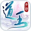 道王手游测试版v3.0 安卓版
