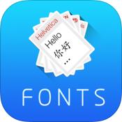 字体预览官方ios版