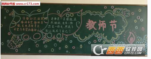 教师节黑板报2016文章资料 高清版