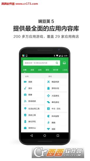 豌豆荚手机精灵手机端 V5.68.21 安卓版