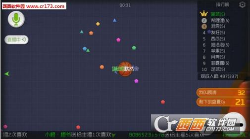 球球大作战刷观战人数软件 v1.0安卓版