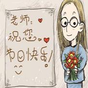 2016教师节手抄报范文