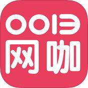 0013网咖ios版