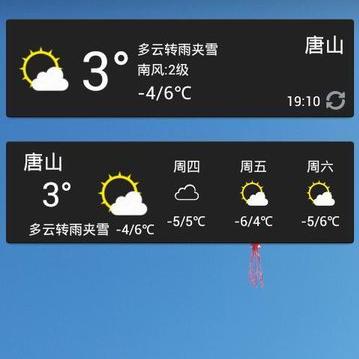 8月份的日本天氣預報_彩虹天氣預報免費下載-彩虹下載v4308 安卓版