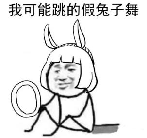 阴阳师我可能跳的假兔子舞表情包【无水印高清版】