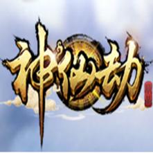 神仙劫YY版v1.0.0最新版
