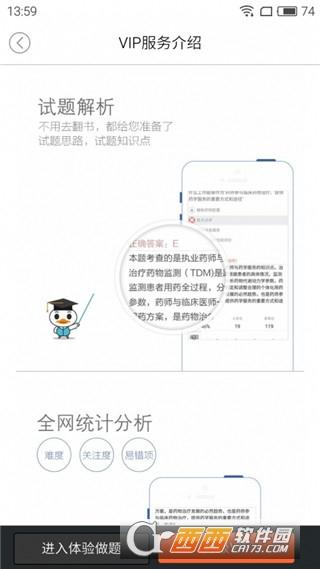 鸭题库app V8.68  安卓版