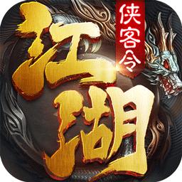 江湖侠客令手游果盘版v1.0安卓版