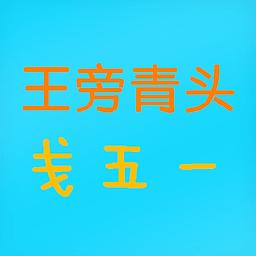 念青五笔输入法98版v2.08.1608