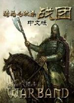 骑马与砍杀:丹麦内战1157