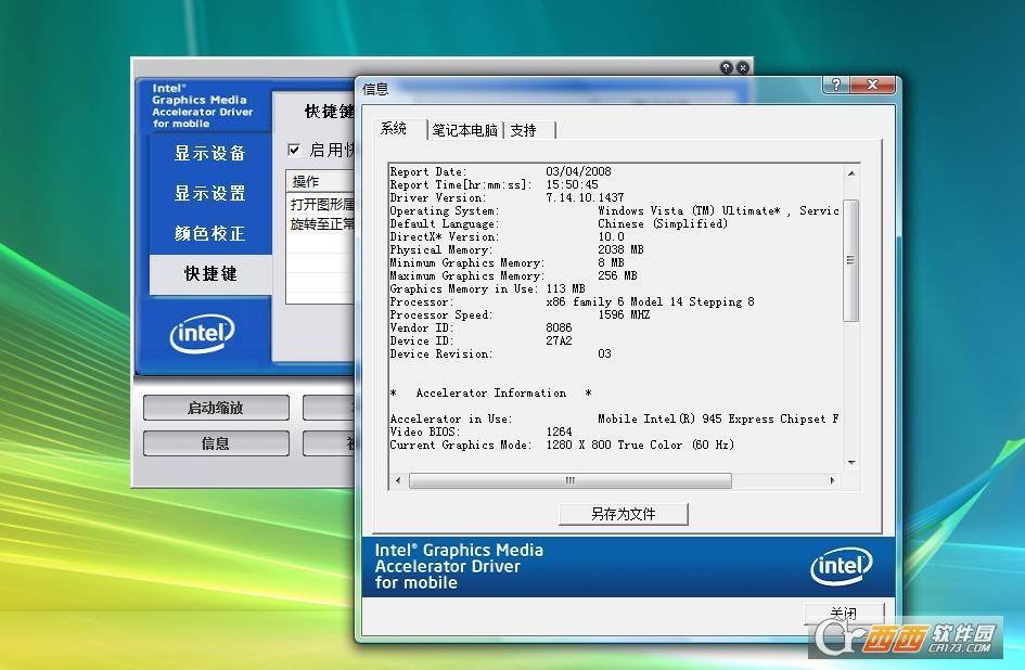 华为Matebook Intel ME驱动程序(英特尔管理引擎) 官方最新版