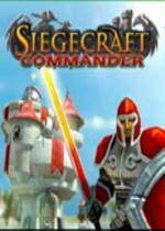 攻城战指挥官Siegecraft Commander 简体中文硬盘版