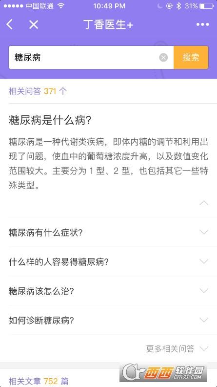 丁香医生小程序二维码 最新版