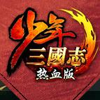 少年三国志热血少年V3.7.23安卓版