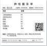 体检报告单软件v1.0经典版