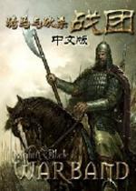 骑马与砍杀:不死族的崛起