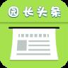 园长头条appV1.9.1.1安卓版