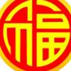 支付宝2020集五福福字二维码图片