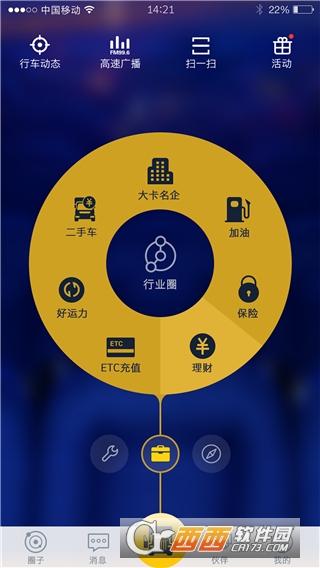 车旺大卡官方app V4.1.3安卓版