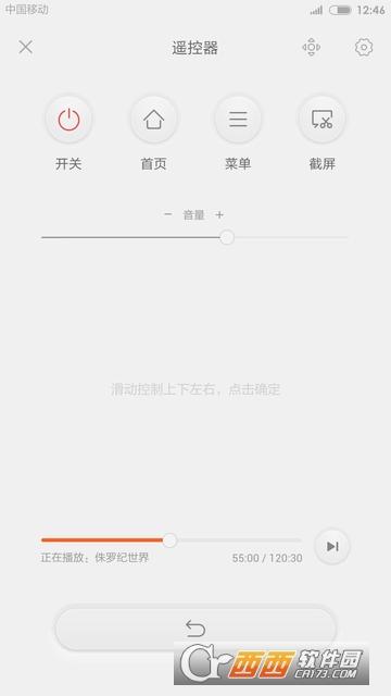 小米投屏神器安卓版 V1.6.3 官方版