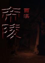 西汉帝陵VR 官方中文版