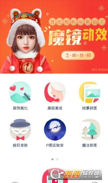 王者荣耀p图软件 v4.7.0 最新版