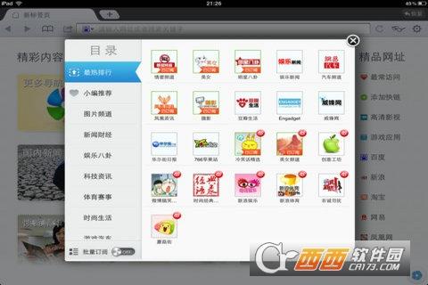 360浏览器HD 1.1.0 官方安卓版